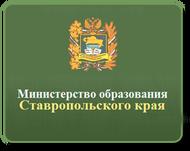 Министерство образования и науки Ставропольского края