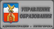 Управление образования г. Пятигорска